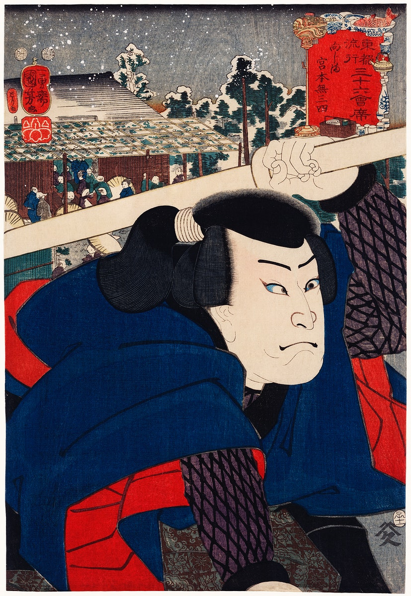Mukojima Miyamoto Musashi by Utagawa Kuniyoshi (1753-1806), a traditional Japanese ukiyo-e style portrait illustration of an…
